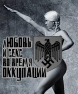 lyubov-i-seks-pri-okkupatsii-film